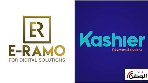 شركة إي رامو للحلول الرقمية توقع بروتوكول تعاون مع شركة كاشير للمدفوعات