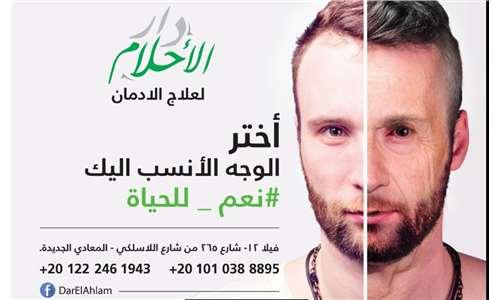 Managing social Media for دار الأحلام لعلاج الادمان