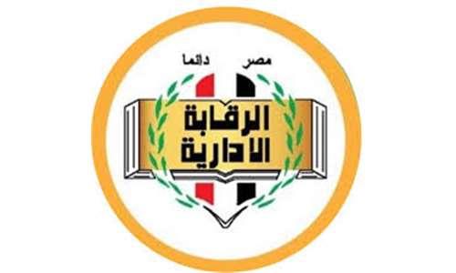 Administrative Control Authority