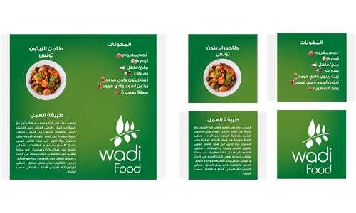 Ramadan Social Media Campaign