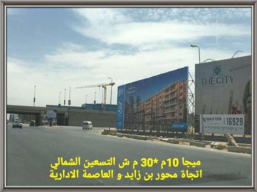 Mega 10x30 North 90 street New Cairo