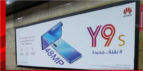 Mega sign Metro station ads