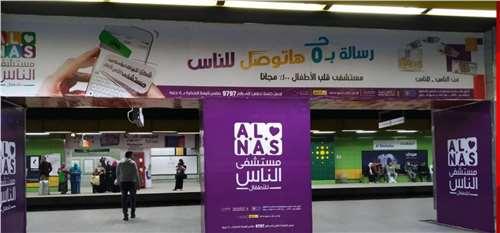 Railway gates metro station advertising