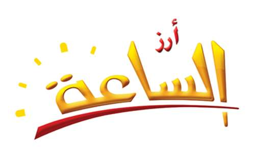Al Saa
