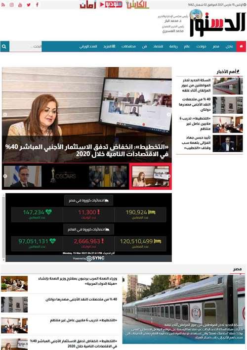 جريدة الدستور - ElDostor News