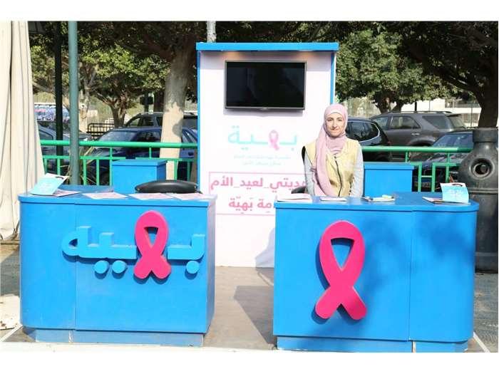 Baheya's ElGezira Club Booth