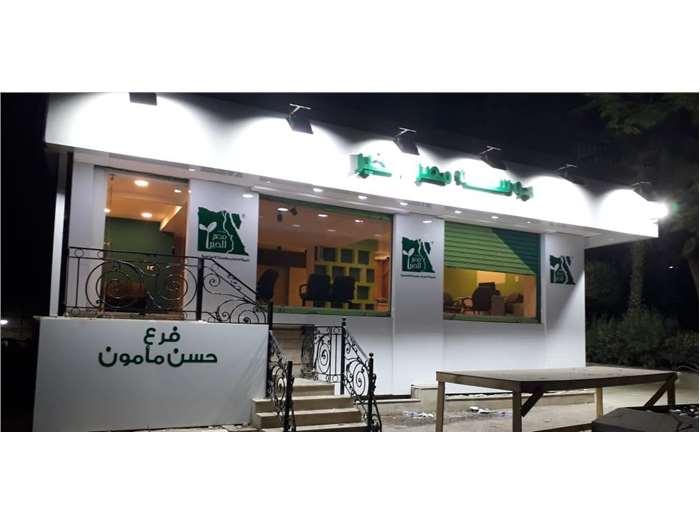 Misr El kheir Store