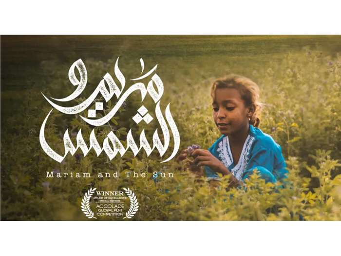 AXEER | Mariam & The Sun | Short Film