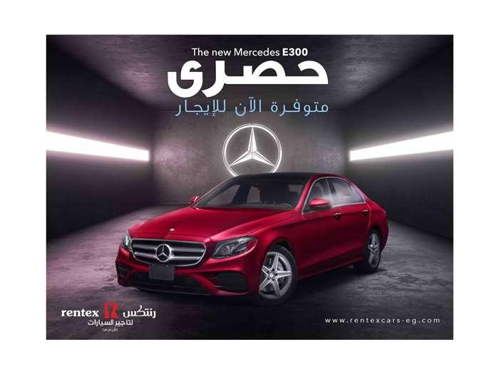 The new Mercedes E300 post design