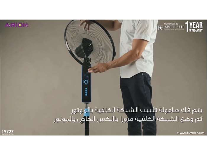 Arion Stand Fan - Instructional Video