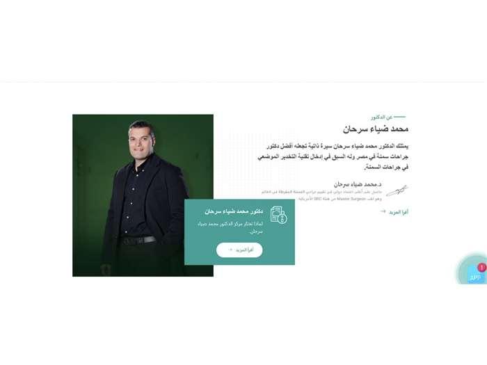 Go Slim Website